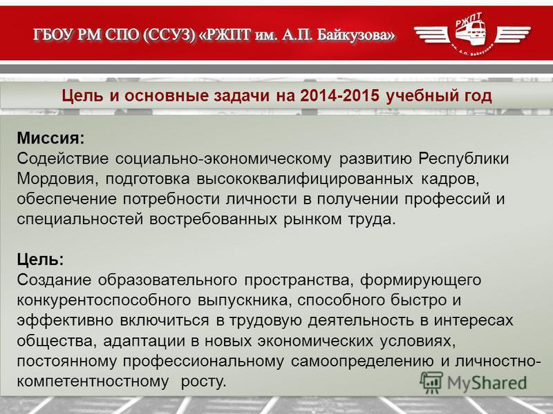 Цель и основные задачи на 2014-2015 учебный год Миссия: Содействие социально-экономическому развитию Республики Мордовия, подготовка высококвалифицированных кадров, обеспечение потребности личности в получении профессий и специальностей востребованны