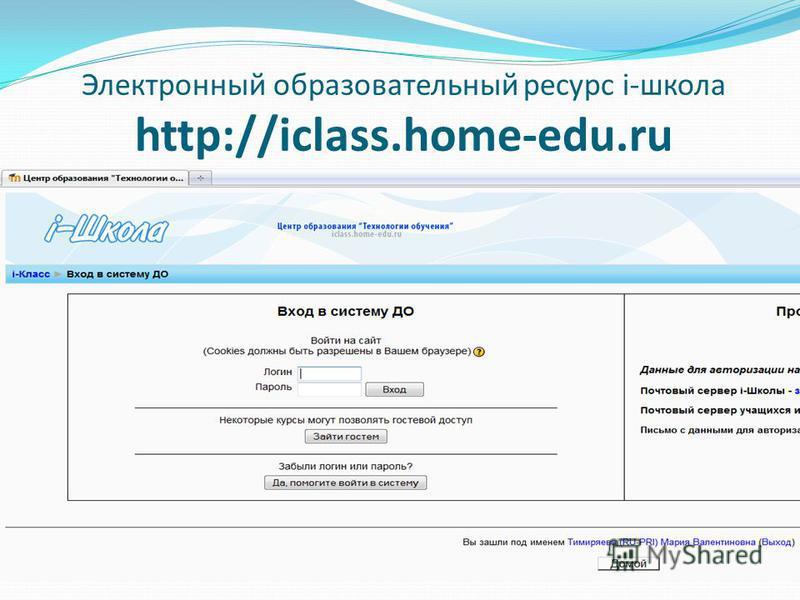 Электронный образовательный ресурс i-школа http://iclass.home-edu.ru