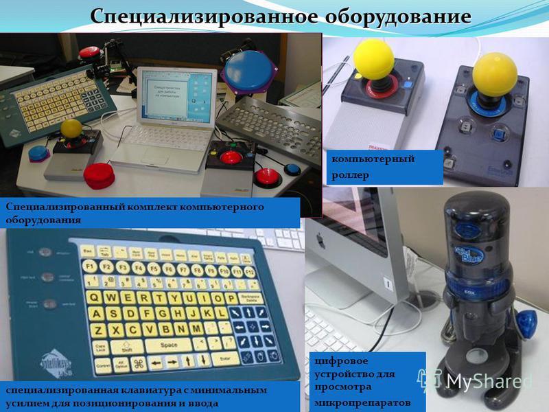 Специализированное оборудование цифровое устройство для просмотра микропрепаратов специализированная клавиатура с минимальным усилием для позиционирования и ввода компьютерный роллер Специализированный комплект компьютерного оборудования