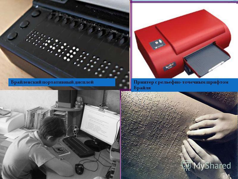 Брайлевский портативный дисплей 1 Принтер с рельефно-точечным шрифтом Брайля