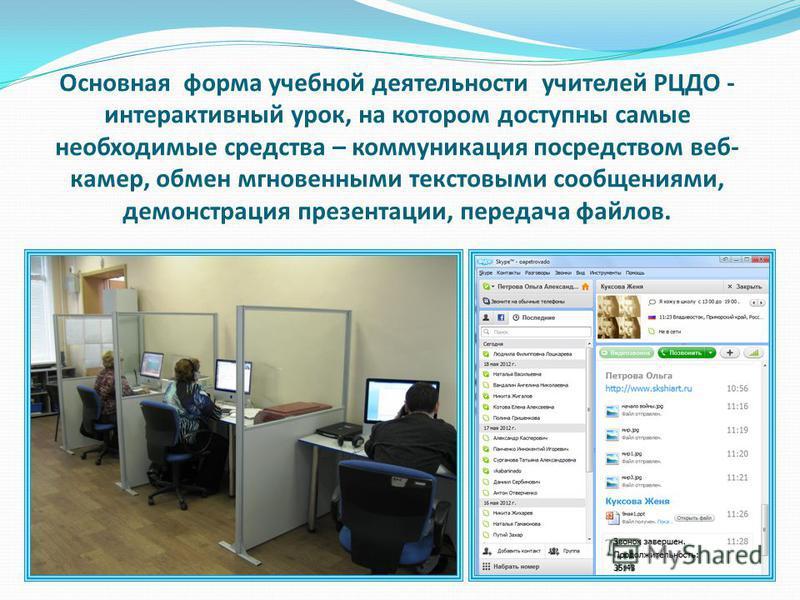 Основная форма учебной деятельности учителей РЦДО - интерактивный урок, на котором доступны самые необходимые средства – коммуникация посредством веб- камер, обмен мгновенными текстовыми сообщениями, демонстрация презентации, передача файлов.
