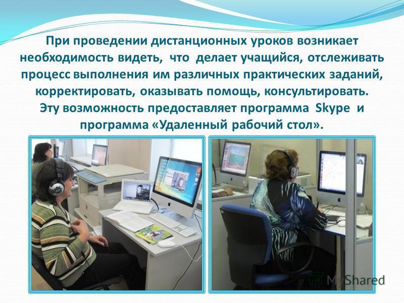 При проведении дистанционных уроков возникает необходимость видеть, что делает учащийся, отслеживать процесс выполнения им различных практических заданий, корректировать, оказывать помощь, консультировать. Эту возможность предоставляет программа Skyp