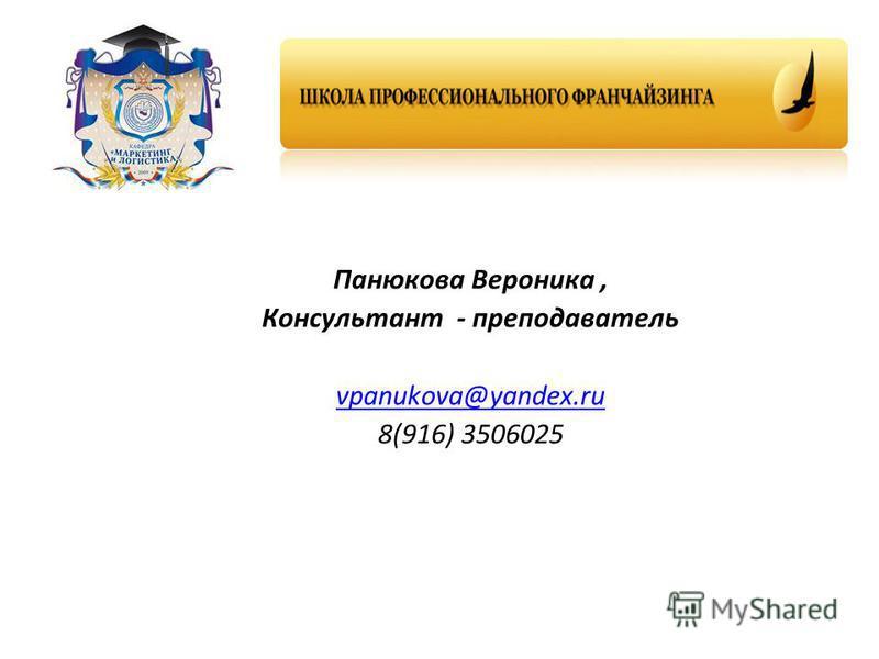 Панюкова Вероника, Консультант - преподаватель vpanukova@yandex.ru 8(916) 3506025