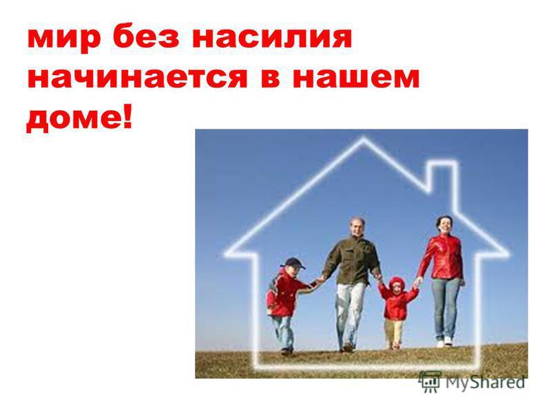 мир без насилия начинается в нашем доме!