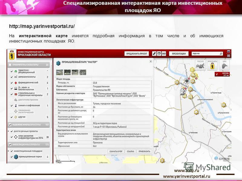 www.icdy.ru www.yarinvestportal.ru Специализированная интерактивная карта инвестиционных площадок ЯО http://map.yarinvestportal.ru/ На интерактивной карте имеется подробная информация в том числе и об имеющихся инвестиционных площадках ЯО.