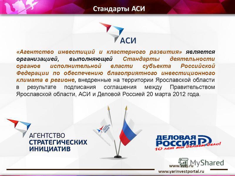 www.icdy.ru www.yarinvestportal.ru Стандарты АСИ «Агентство инвестиций и кластерного развития» является организацией, выполняющей Стандарты деятельности органов исполнительной власти субъекта Российской Федерации по обеспечению благоприятного инвести