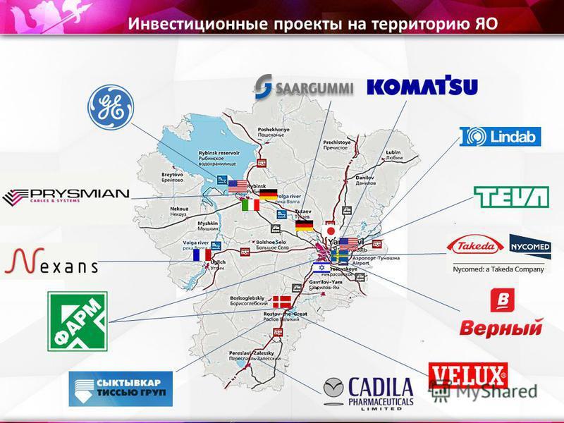 Инвестиционные проекты на территорию ЯО
