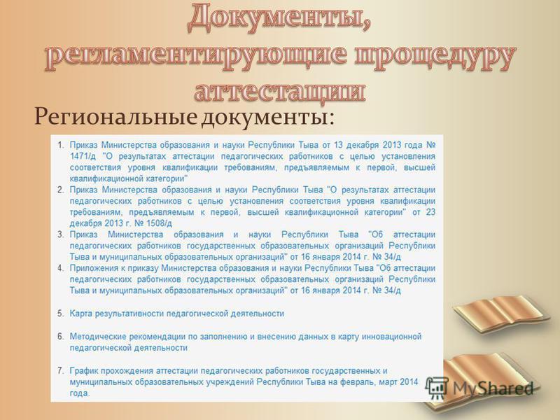 Региональные документы: