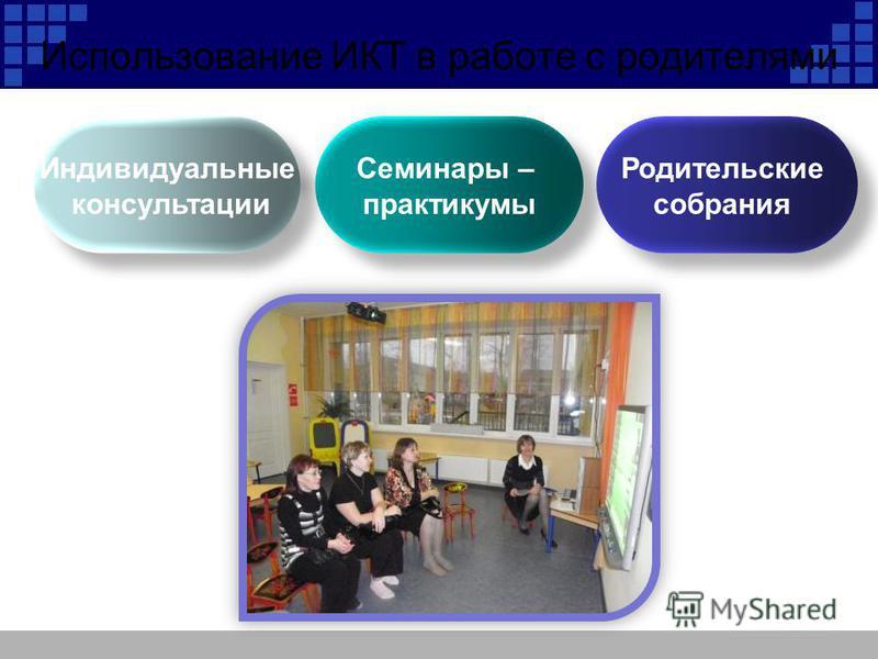 Использование ИКТ в системе работы логопеда позволяет существенно усилить мотивацию ребенка к логопедическим занятиям, сократить время, необходимое для коррекции и автоматизации ряда речевых навыков, формировать у ребенка активную позицию субъекта об