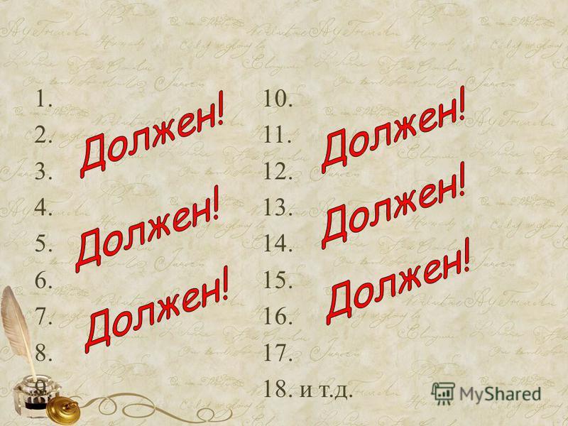 1.10. 2.11. 3.12. 4.13. 5.14. 6.15. 7.16. 8.17. 9.18. и т.д.