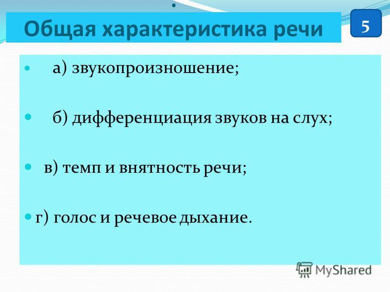 : Общая характеристика речи а) звукопроизношение; б) дифференциация звуков на слух; в) темп и внятность речи; г) голос и речевое дыхание. 5