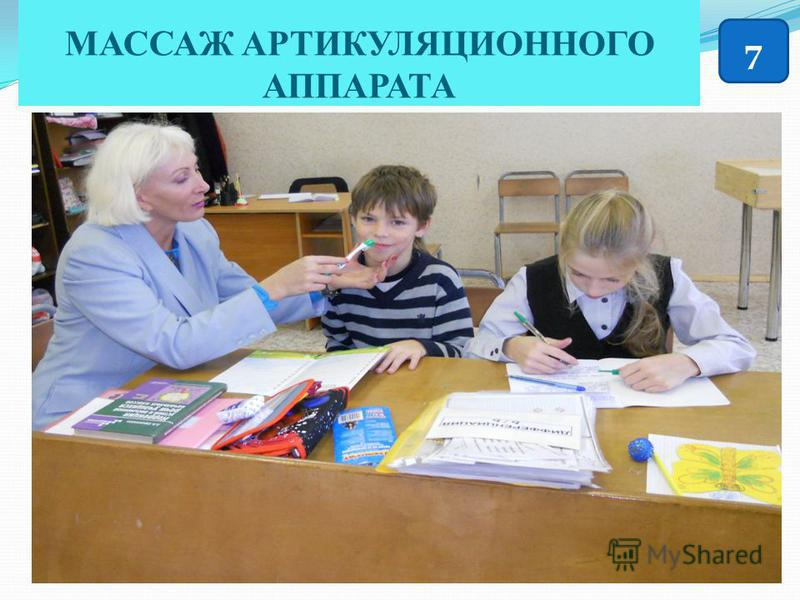 МАССАЖ АРТИКУЛЯЦИОННОГО АППАРАТА 7