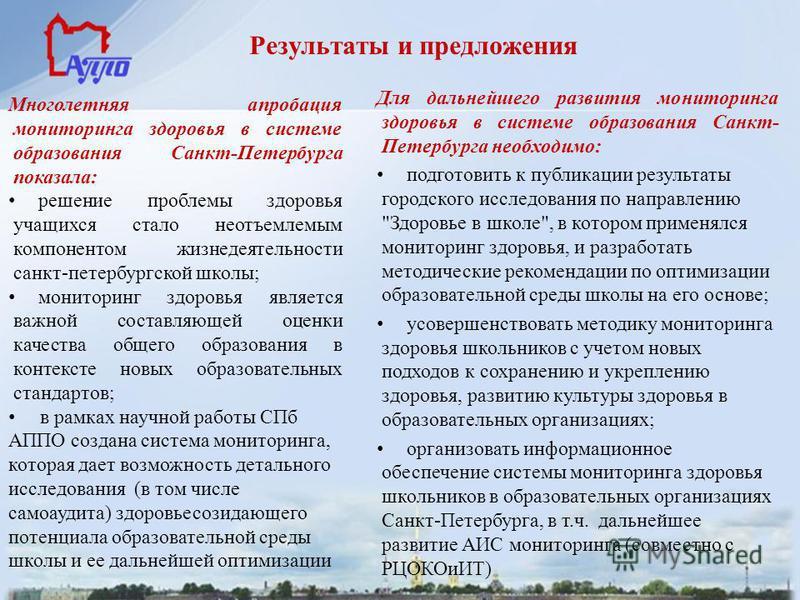 Мероприятия 2009 года Многолетняя апробация мониторинга здоровья в системе образования Санкт-Петербурга показала: решение проблемы здоровья учащихся стало неотъемлемым компонентом жизнедеятельности санкт-петербургской школы; мониторинг здоровья являе