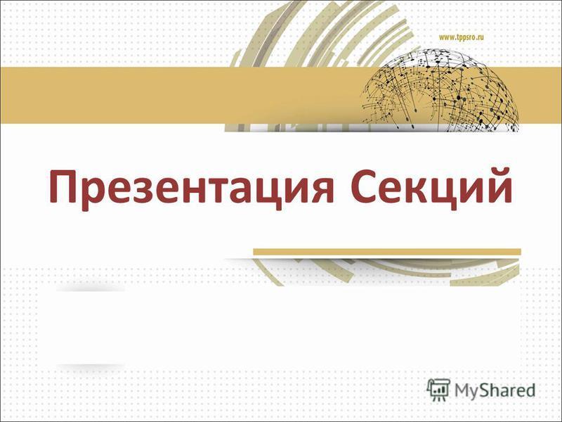 Презентация Секций