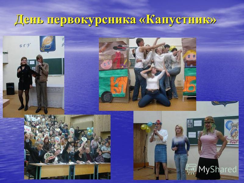 59 День первокурсника «Капустник»