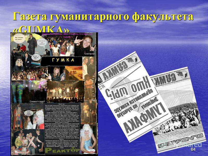 64 Газета гуманитарного факультета «GUMKA»