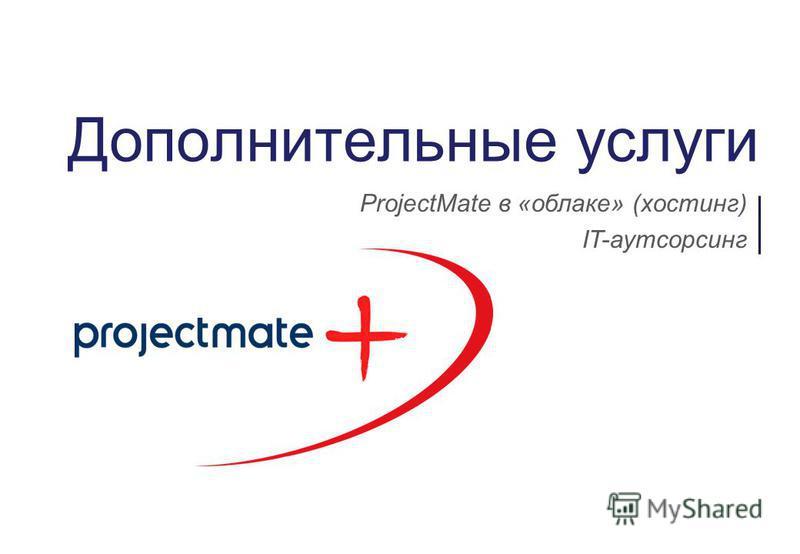 Дополнительные услуги ProjectMate в «облаке» (хостинг) IT-аутсорсинг