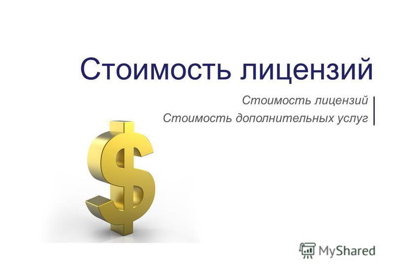 Стоимость лицензий Стоимость дополнительных услуг