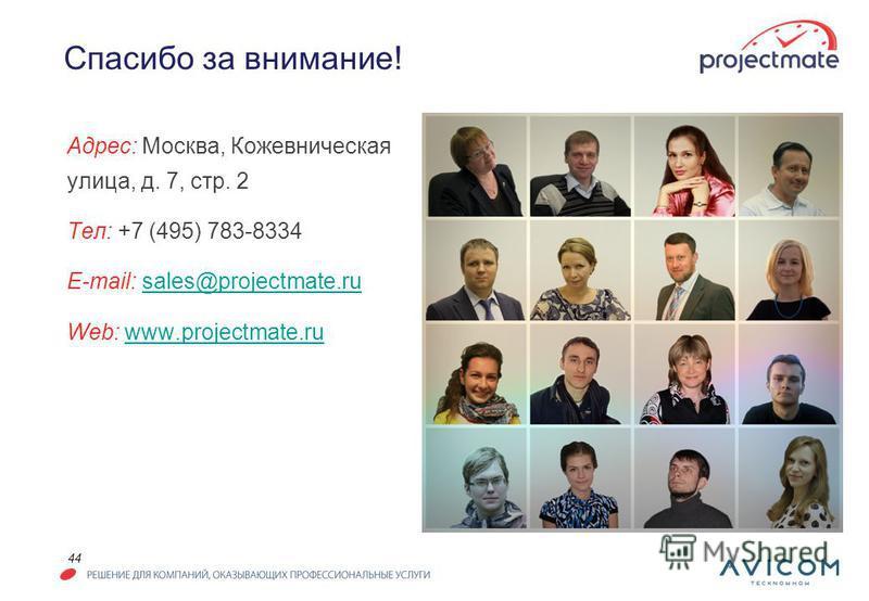 44 Спасибо за внимание! Адрес: Москва, Кожевническая улица, д. 7, стр. 2 Тел: +7 (495) 783-8334 E-mail: sales@projectmate.rusales@projectmate.ru Web: www.projectmate.ruwww.projectmate.ru