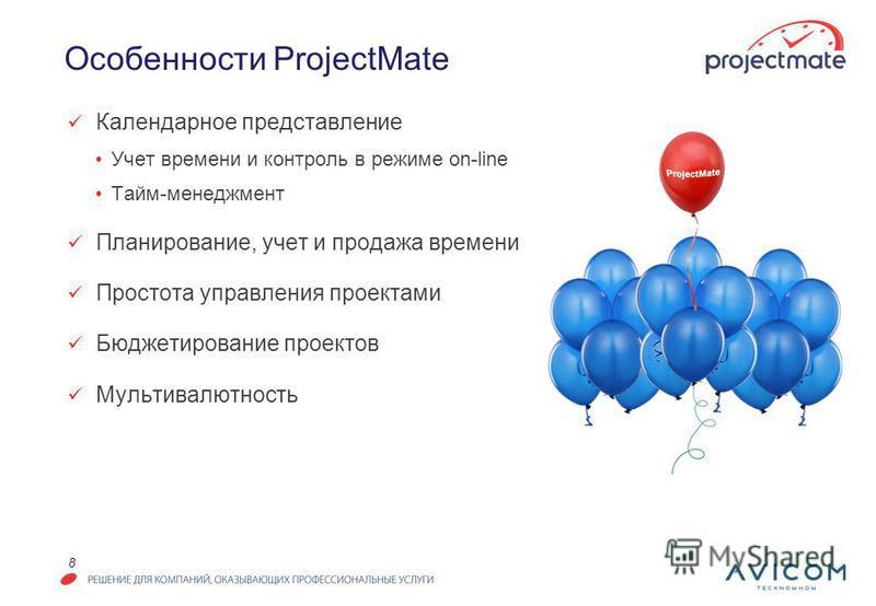 8 Особенности ProjectMate Календарное представление Учет времени и контроль в режиме on-line Тайм-менеджмент Планирование, учет и продажа времени Простота управления проектами Бюджетирование проектов Мультивалютность
