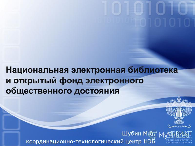 Шубин М.А. координационно-технологический центр НЭБ Национальная электронная библиотека и открытый фонд электронного общественного достояния