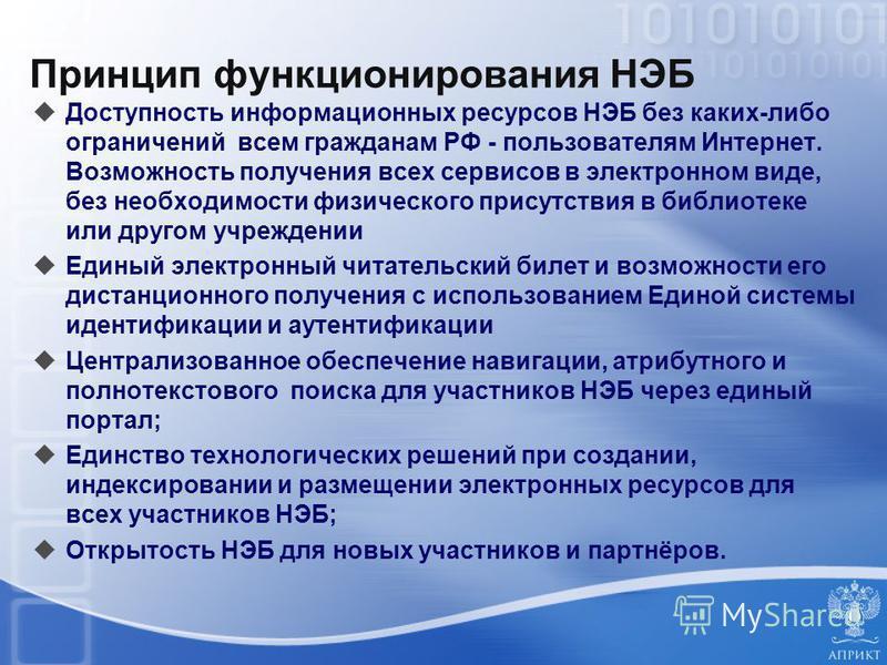 Доступность информационных ресурсов НЭБ без каких-либо ограничений всем гражданам РФ - пользователям Интернет. Возможность получения всех сервисов в электронном виде, без необходимости физического присутствия в библиотеке или другом учреждении Единый
