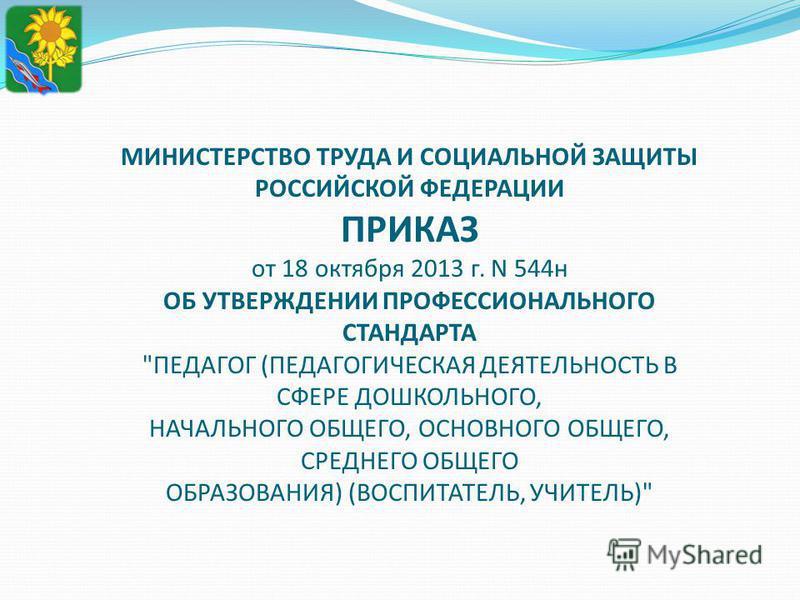МИНИСТЕРСТВО ТРУДА И СОЦИАЛЬНОЙ ЗАЩИТЫ РОССИЙСКОЙ ФЕДЕРАЦИИ ПРИКАЗ от 18 октября 2013 г. N 544 н ОБ УТВЕРЖДЕНИИ ПРОФЕССИОНАЛЬНОГО СТАНДАРТА