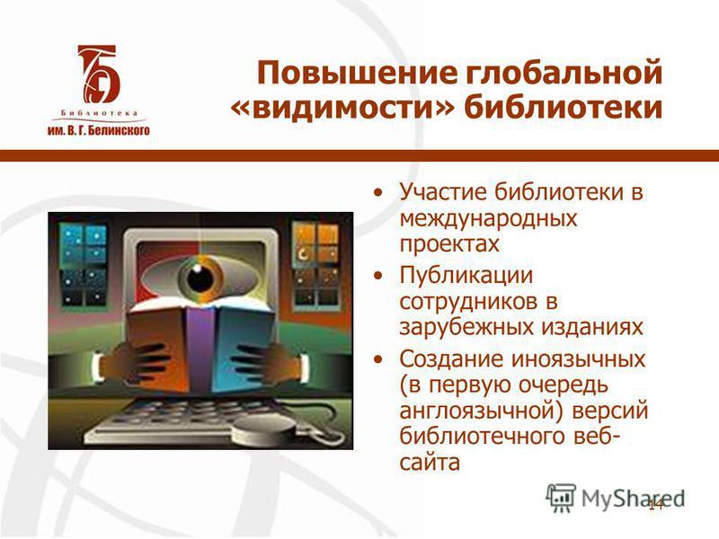 14 Повышение глобальной «видимости» библиотеки Участие библиотеки в международных проектах Публикации сотрудников в зарубежных изданиях Создание иноязычных (в первую очередь англоязычной) версий библиотечного веб- сайта