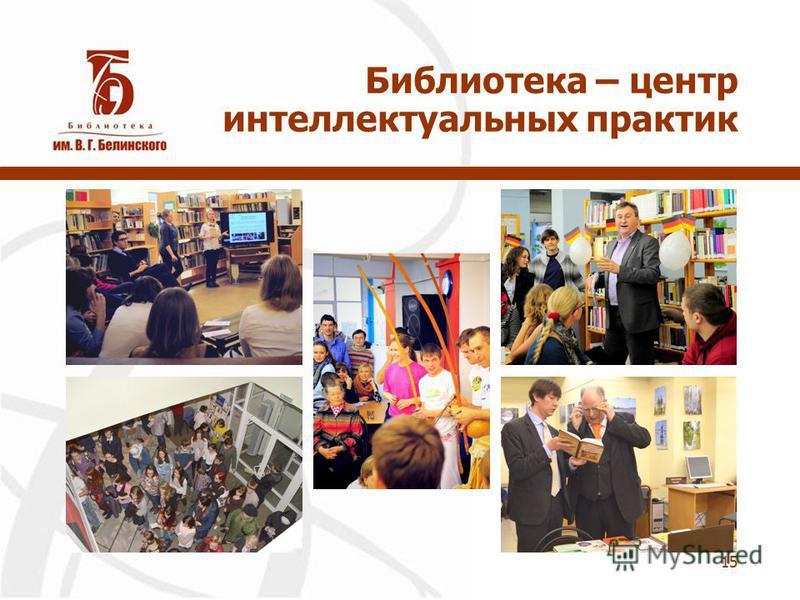 15 Библиотека – центр интеллектуальных практик