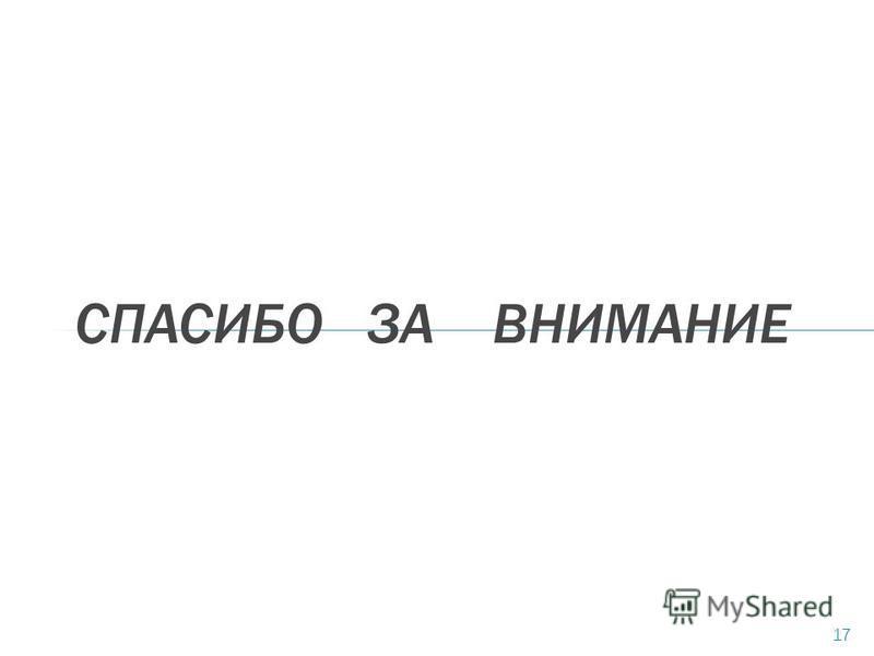 СПАСИБО ЗА ВНИМАНИЕ 17