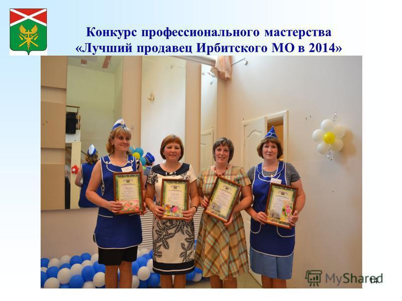 14 Конкурс профессионального мастерства «Лучший продавец Ирбитского МО в 2014»