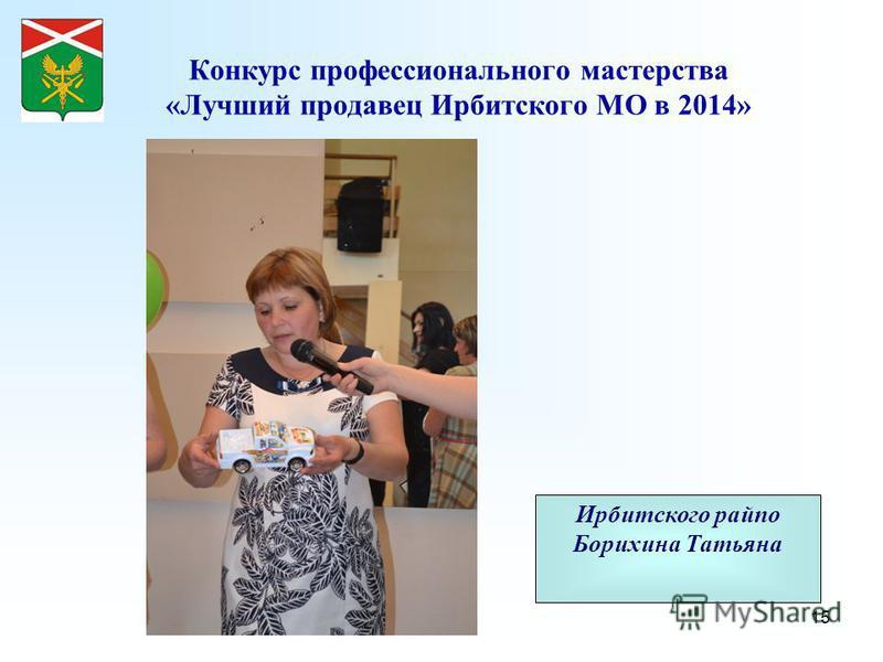 15 Конкурс профессионального мастерства «Лучший продавец Ирбитского МО в 2014» Ирбитского райпо Борихина Татьяна