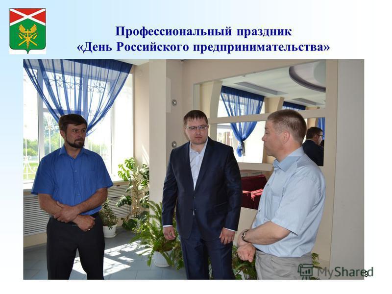 9 Профессиональный праздник «День Российского предпринимательства»