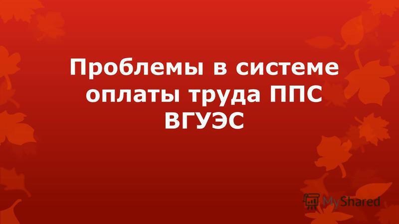 Проблемы в системе оплаты труда ППС ВГУЭС