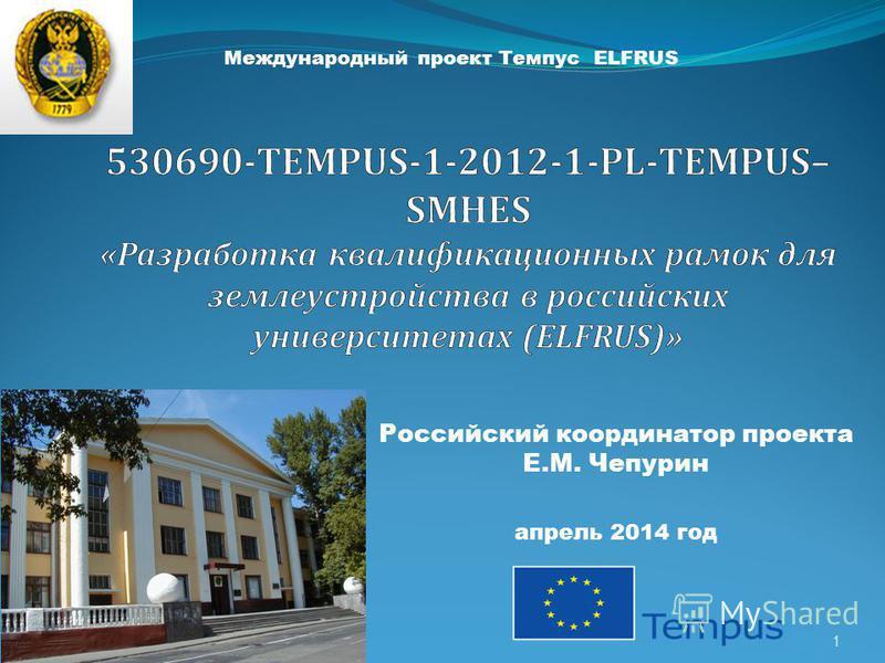 Российский координатор проекта Е.М. Чепурин апрель 2014 год Международный проект Темпус ELFRUS 06.03.20151