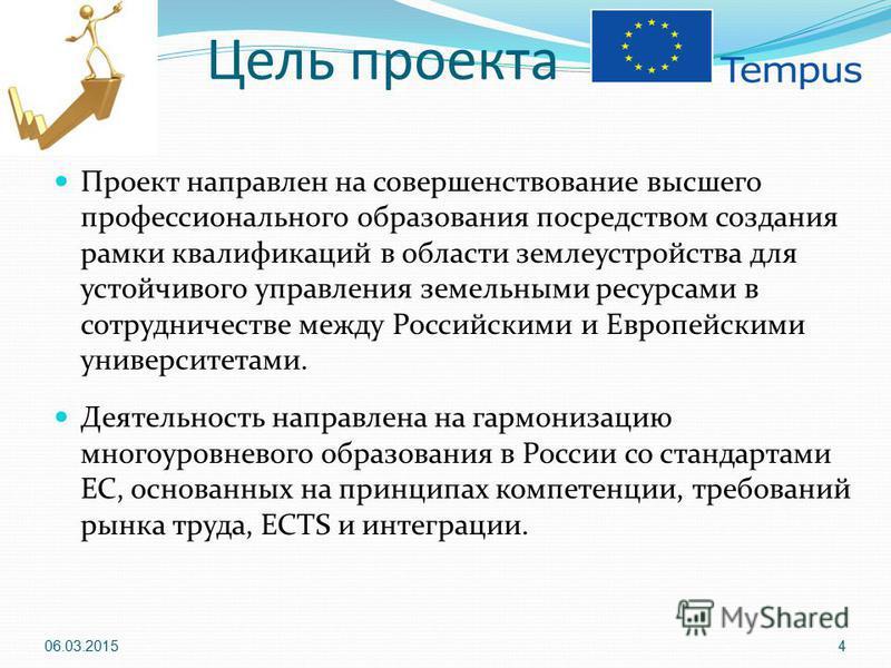 Цель проекта Проект направлен на совершенствование высшего профессионального образования посредством создания рамки квалификаций в области землеустройства для устойчивого управления земельными ресурсами в сотрудничестве между Российскими и Европейски