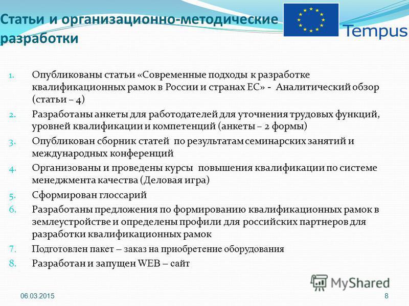 Статьи и организационно-методические разработки 1. Опубликованы статьи «Современные подходы к разработке квалификационных рамок в России и странах ЕС» - Аналитический обзор (статьи – 4) 2. Разработаны анкеты для работодателей для уточнения трудовых ф