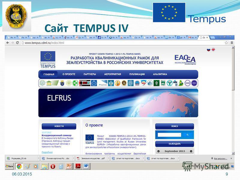 Сайт TEMPUS IV 06.03.20159