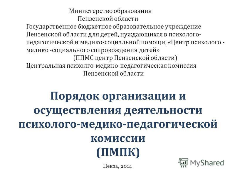Пенза, 2014 Порядок организации и осуществления деятельности психолого-медико-педагогической комиссии (ПМПК)