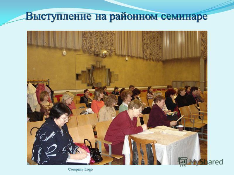 Company Logo Выступление на районном семинаре