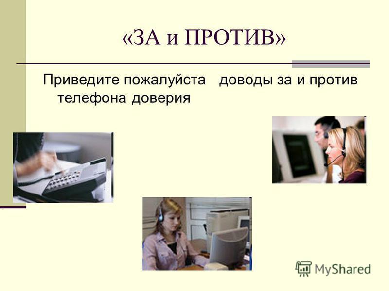 «ЗА и ПРОТИВ» Приведите пожалуйста доводы за и против телефона доверия