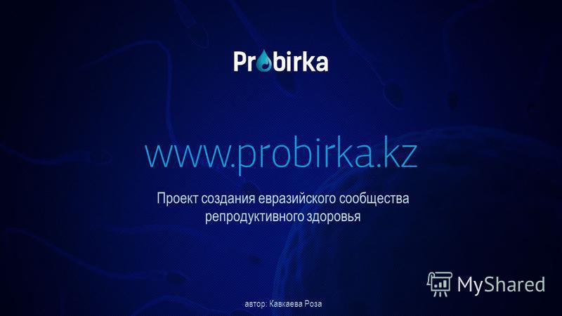 Проект создания евразийского сообщества репродуктивного здоровья автор: Кавкаева Роза