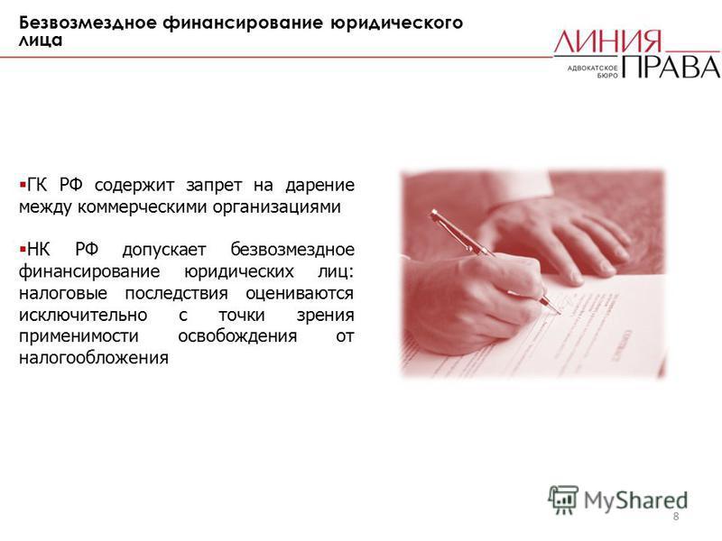 Безвозмездное финансирование юридического лица 8 ГК РФ содержит запрет на дарение между коммерческими организациями НК РФ допускает безвозмездное финансирование юридических лиц: налоговые последствия оцениваются исключительно с точки зрения применимо
