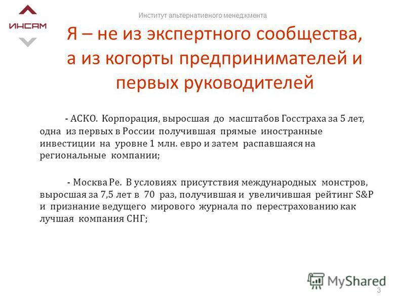 Я – не из экспертного сообщества, а из когорты предпринимателей и первых руководителей - АСКО. Корпорация, выросшая до масштабов Госстраха за 5 лет, одна из первых в России получившая прямые иностранные инвестиции на уровне 1 млн. евро и затем распав