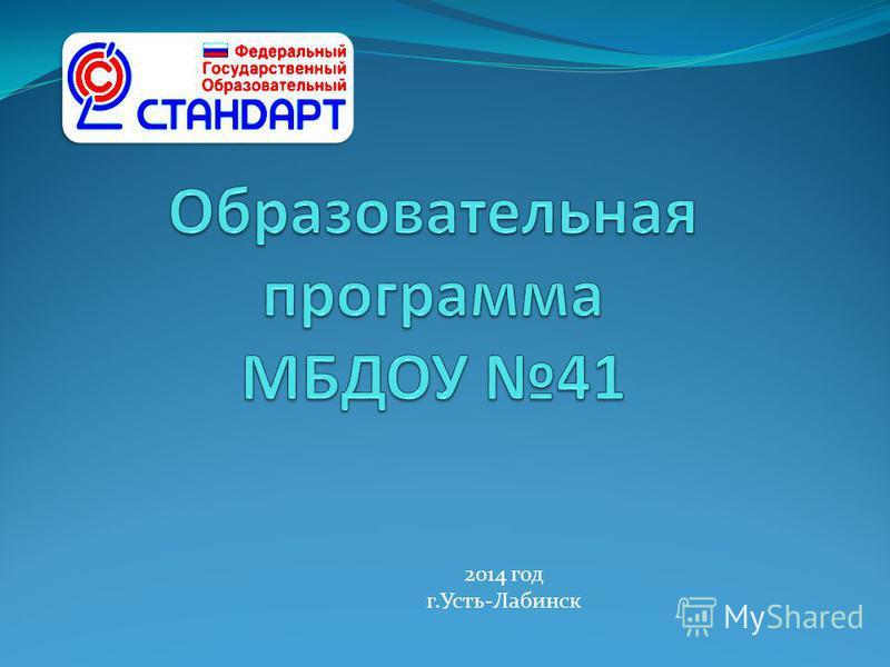 2014 год г.Усть-Лабинск