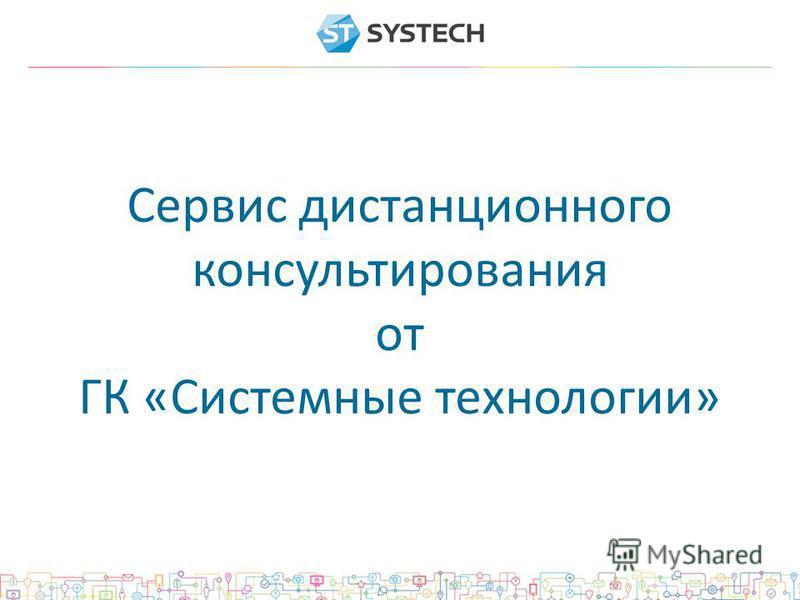 Сервис дистанционного консультирования от ГК «Системные технологии»