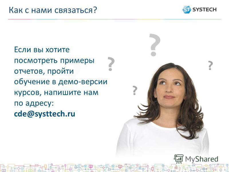 Если вы хотите посмотреть примеры отчетов, пройти обучение в демо-версии курсов, напишите нам по адресу: cde@systtech.ru Как с нами связаться?