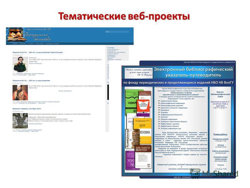 Тематические веб-проекты