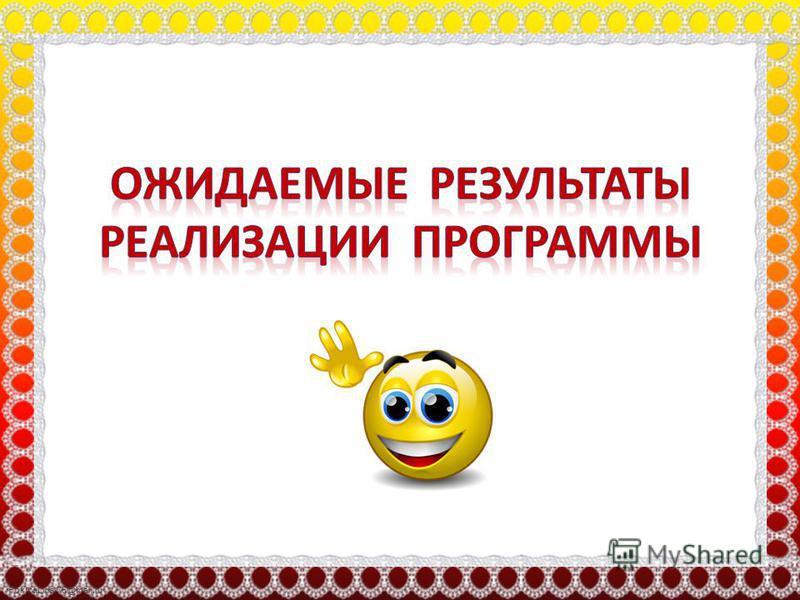 FokinaLida.75@mail.ru Формирование познавательных интересов и познавательных действий ребенка в различных видах деятельности. Возрастная адекватность реализации Программы (соответствие условий, требований, методов возрасту и особенностям развития. Уч