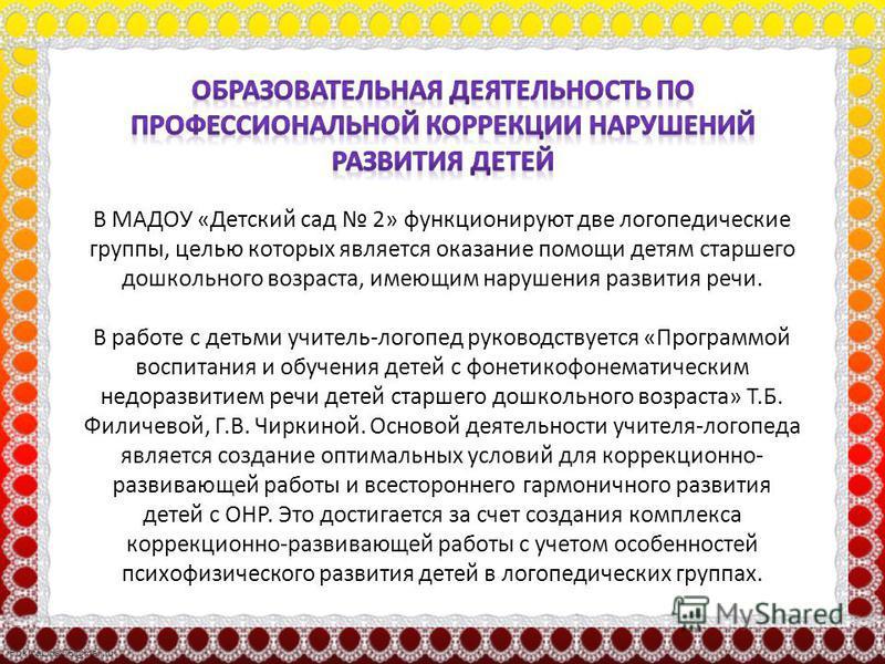 FokinaLida.75@mail.ru Расчет времени реализации образовательной программы: 1,5-2 года 2-3 года 3-4 года 4-5 лет 5-6 лет 6-7 лет Полный день пребывания = 720 мин. (12 часов) Дневной сон – 210 мин. Дневной сон – 180 мин. Дневной сон – 150 мин. Дневной